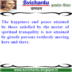 The happiness and peace attained by those satisfied by the nectar of spiritual tranquility