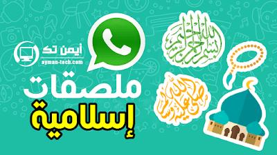 إرسال ملصقات إسلامية داخل دردشات واتساب