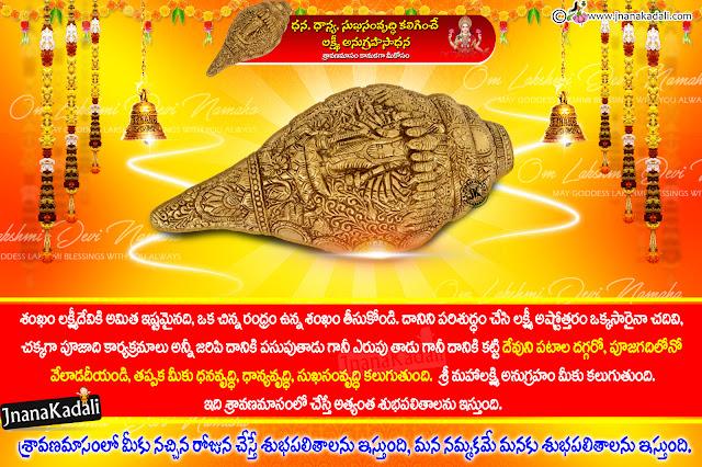 dhana dhanya samruddi kaliginchea lakshmi anugraha saadhana, sankhu saadhan in Sravana maasam
