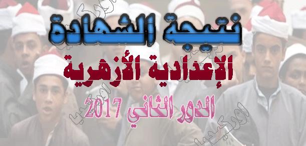 نتيجة الشهادة الاعدادية الازهرية الدور الثاني 2017 بالإسم فقط موقع بوابة الازهر التعليمي