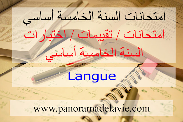 امتحانات ، السنة الخامسة أساسي: Langue