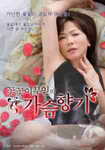 Emotional Widow (2015)