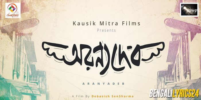 Aranyadeb - Movie All Songs
