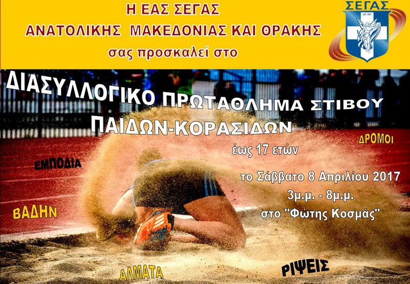 Το Σάββατο στην Αλεξανδρούπολη το Διασυλλογικό Πρωτάθλημα Στίβου Παίδων - Κορασίδων ΑΜ-Θ
