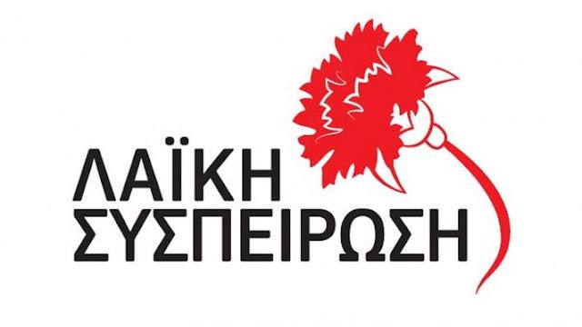 Οι 12 πρώτοι υποψήφιοι της «Λαϊκής Συσπείρωσης» στο Δήμο Ερμιονίδος