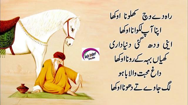 Baba Bulleh Shah Poetry 2019 Punjabi