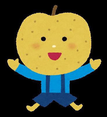 梨のキャラクター