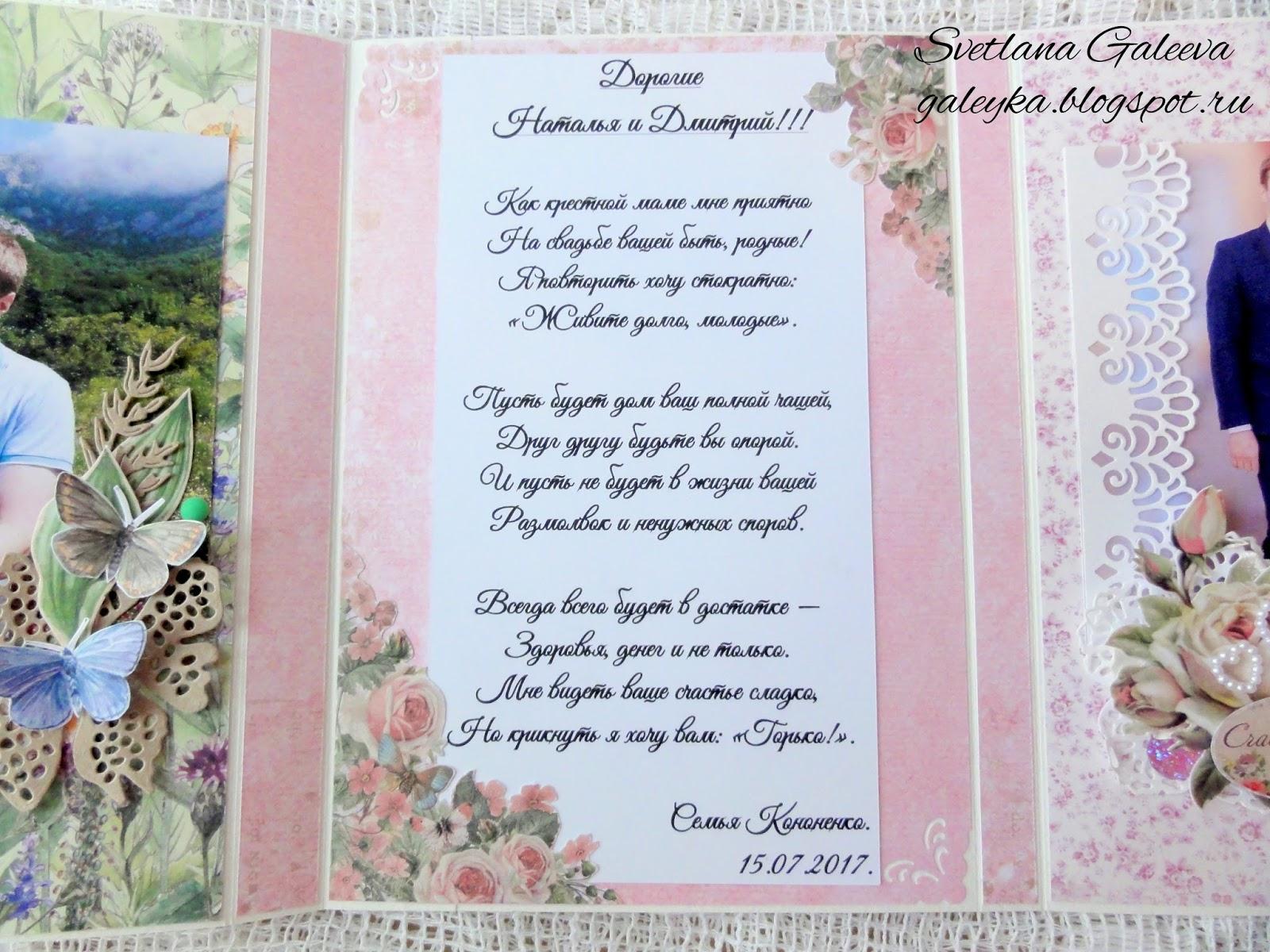 Поздравление с днем свадьбы от крестной мамы невесты трогательные