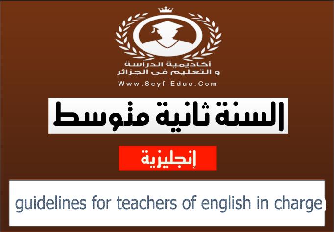 المبادئ التوجيهية لمدرسي اللغة الانجليزية للسنة 2 ثانية متوسط  guidelines for teachers of english in charge of 2nd am classes