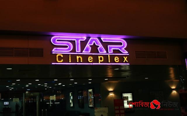 Star cineplex 'স্পাইডারম্যান'