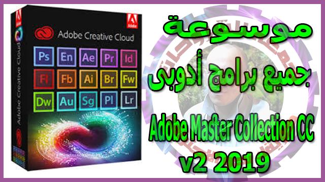 موسوعة جميع برامج أدوبى  Adobe Master Collection CC v2 2019