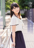Female College Student Ishihara Azusa Was Gang raped