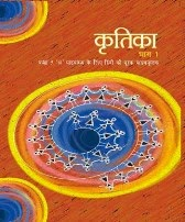 Download NCERT Hindi  Textbook  For CBSE Class IX (9th)  (Kritika - I )