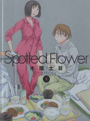 Spotted Flower 第01-02巻 raw zip dl