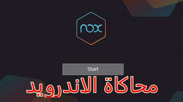 تحميل برنامج محاكاة الاندرويد nox للكمبيوتر