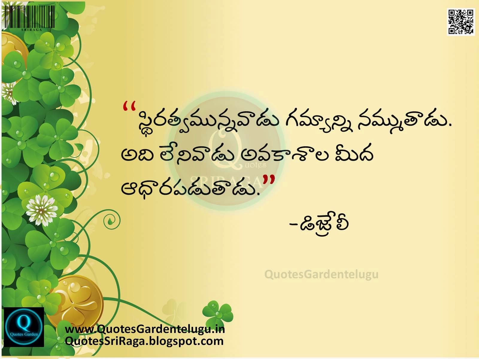 Best Telugu Good Reads Telugu with Beautiful images Hdwallpapers Inspirational Telugu Quotes with images