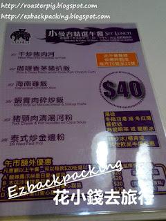 背包豬再來九龍城食泰國菜-午巿菜單