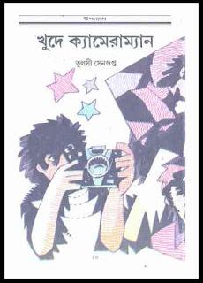 ক্ষুদে ক্যামেরাম্যান - তুলসী সেনগুপ্ত Khude Cameraman by Tulsi Sengupta