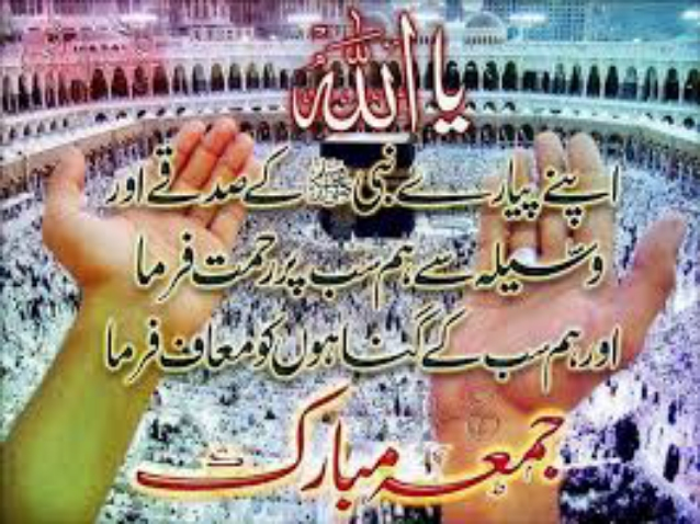 jumma mubarak hadith dua in urdu wallpapers jumma mubarak hadith