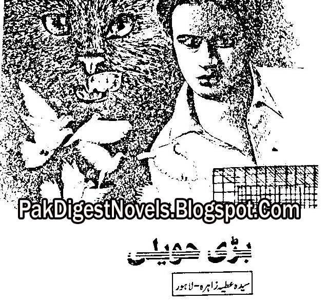 Bari Hawali Novel By Syeda Atiya Zahida Pdf Free Download