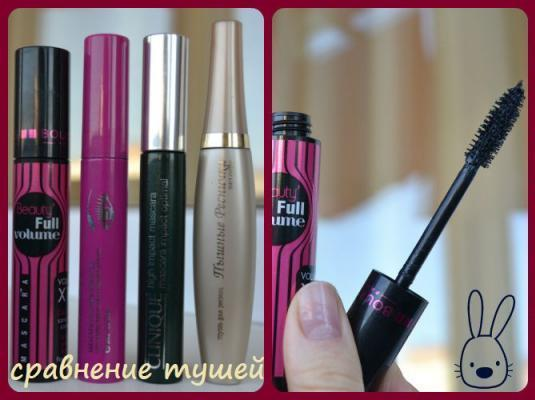 Bourjois Beauty Full volume mascara