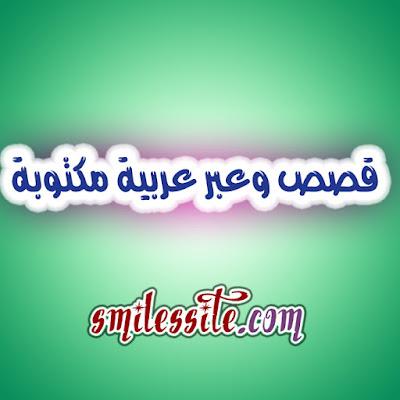 قصص وعبر عربية مكتوبة