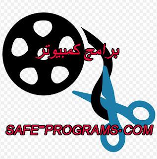 تحميل برنامج موفي كت للكمبيوتر 2018 Movie Cut