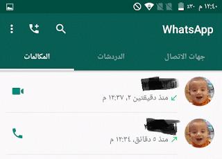 WhatsApp Video Call تحميل تطبيق