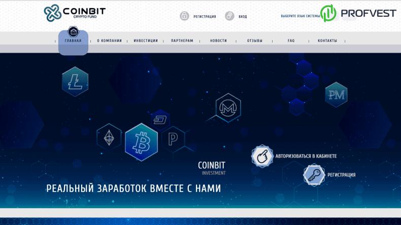 Coinbit Fund обзор и отзывы HYIP-проекта