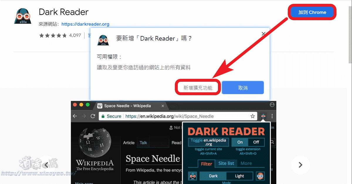 看膩白底網頁嗎?使用Dark Reader 讓網頁變成夜間閱讀模式,可套用所有