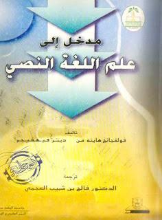تحميل كتاب مدخل إلى علم اللغة النصي pdf فولفجانج هينه من - ديتر فيهفيجر