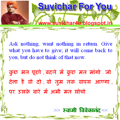 Swami vivekanand suvichar- Success Quotes
