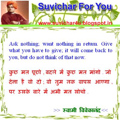 Swami vivekanand suvichar- Success Quotes