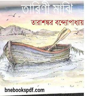 তারিণী মাঝি - তারাশঙ্কর বন্ধ্যোপাধ্যায় Tarini Majhi by Tarasankar Bandyopadhyay PDF EPUB MOBI Kindle