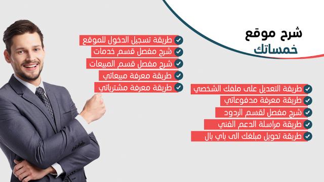 شرح موقع خمساتك بالتفصيل بالكامل khamsatk.com