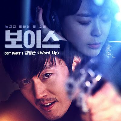 Chord : Kim Young Geun - Word Up (OST. Voice)