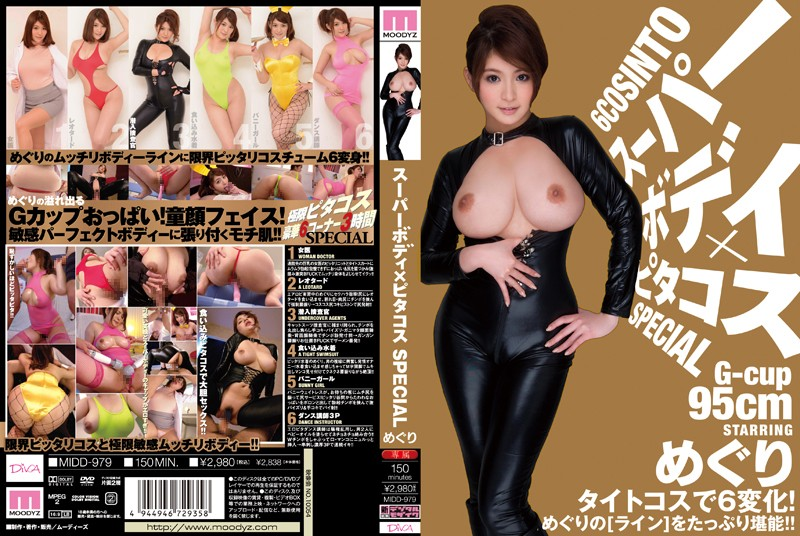MIDD-979-The-Perfect-Body-in-Tight-Clothes-SPECIAL-Meguri-Megu-Fujiura-www.watchjav.download