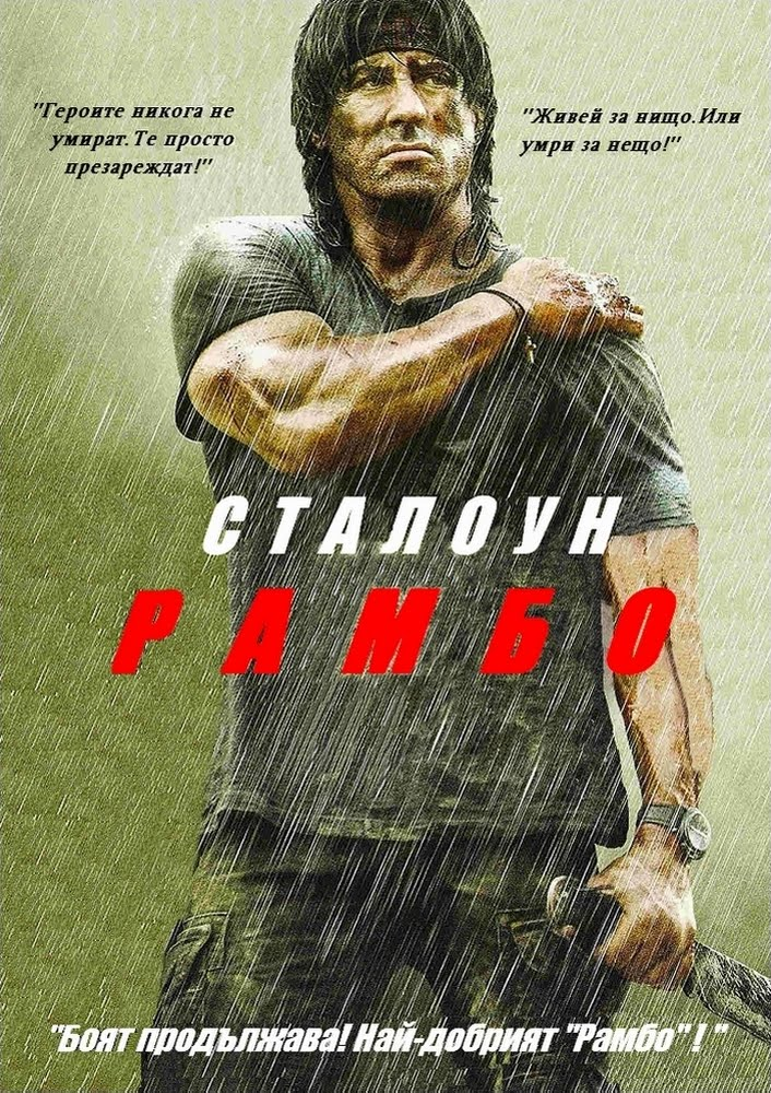 Rambo (2008) - R2 Custom DVD Cover
