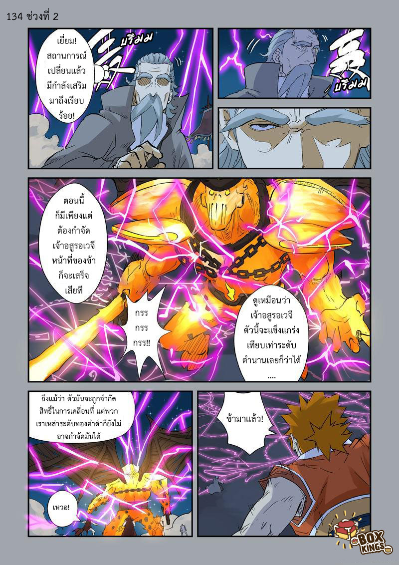 Tales of Demons and Gods ตอนที่ 134.2 หน้า 1