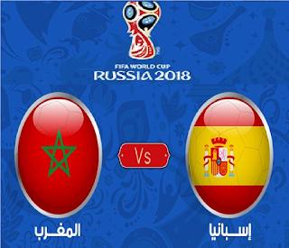 مباراة المغرب وأسبانيا اليوم فى كاس العالم 2018 والقنوات الناقلة