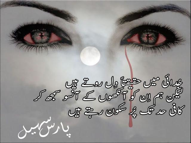 Judai Mein Haqeeqatan Dil Roty Hain - Sad Quote