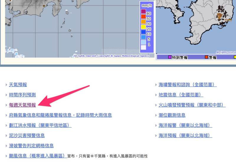 旅遊日本不掃興|日本當地天氣狀況查詢方式