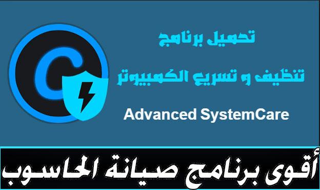 برنامج Advanced SystemCare لحماية و تسريع ومعالجه واصلاح وتنظيف جهاز الكمبيوتر