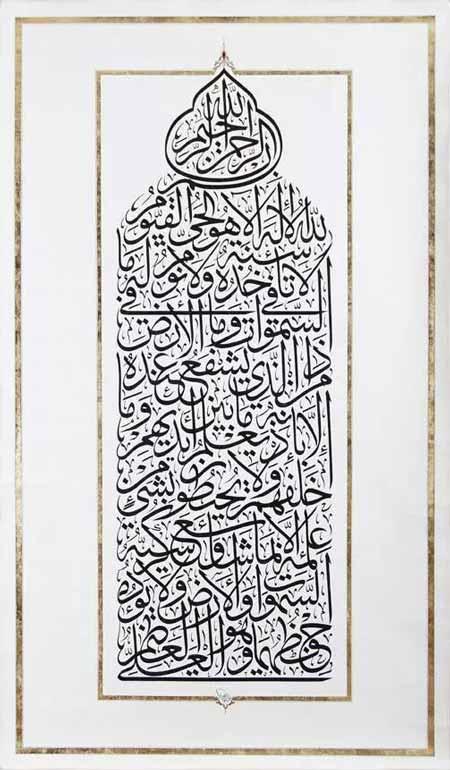 Kaligrafi Ayat Kursi Hitam Putih Syahrini