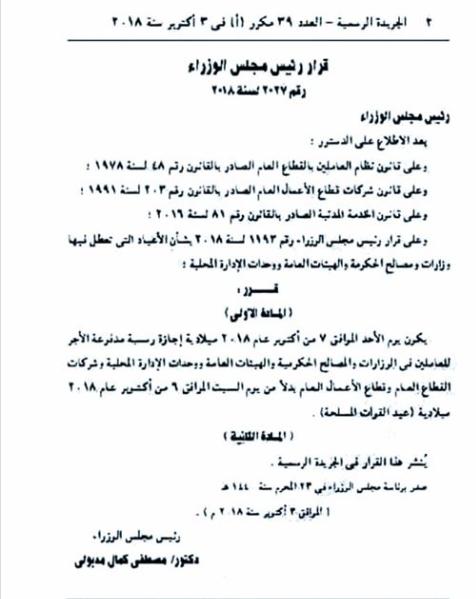 يوم الأحد الموافق 7 أكتوبر، إجازة رسمية مدفوعة الأجر، للعاملين في الوزارات، والمصالح الحكومية
