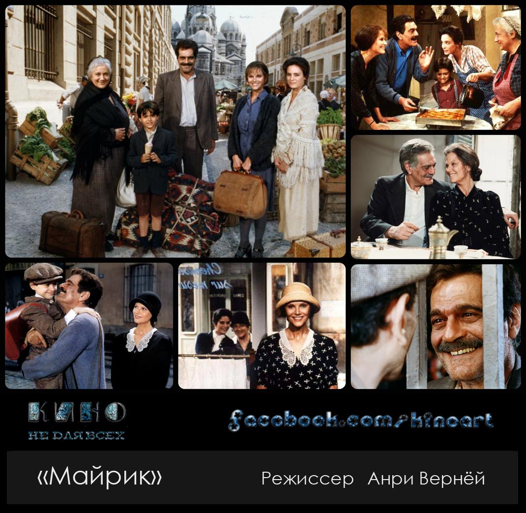 «Майрик», Режиссер Анри Вернёй