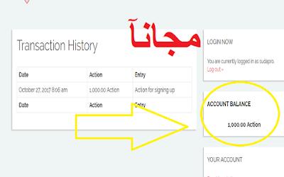 عملة رقمية جديدة تسمى  Action coin ACTN احصل على اكثر من 1000 منها مجانا .. بسرعة