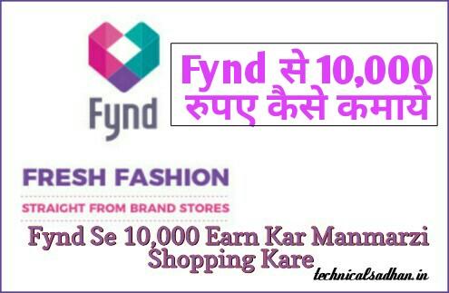 Fynd Online Shopping App Se 10,000 Rupees Earn Kaise Kare
