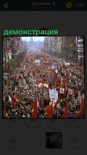 На улицах города люди вышли на демонстрацию с плаатами