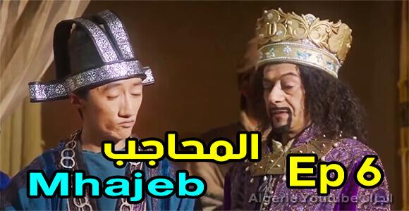 Sultan Achour 10 Mhajeb